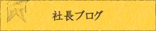 大和ホーム 社長ブログ