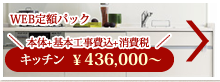 キッチンリフォームキャンペーン!