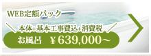 浴室・お風呂リフォームキャンペーン!