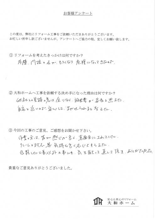 奈良県 奈良市 I様邸 外構工事のリフォームの感想へ