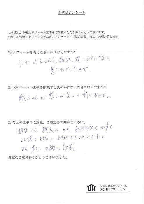 大阪府 大阪市中央区 M様邸 キッチンリフォームのリフォームの感想へ